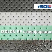 ISOLON с перфорацией фото