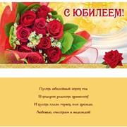 """Конверт для денег """"С юбилеем!"""" (розы), (Profit) фото"""