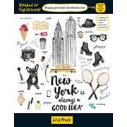 Тетрадь для записи английских слов (Нью-Йорк) фото