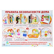 "Плакат А2 Сфера ""Правила безопасности дома"" картон, 978-5-9949-1012-2 фото"
