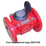 Счетчик воды ВСГн-80 фото