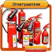 Поставка огнетушителей фото