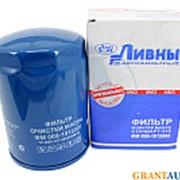 Фильтр масляный ЗИЛ-5301 ГАЗ-3310 дв.245 ЛААЗ 009-1012005 фото