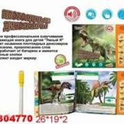 Книга 0105Е-ZYЕ Плотоядные динозавры фото