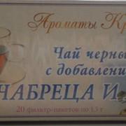 Чай мятный купить Украина фото