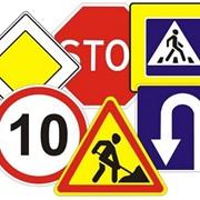 Монтаж дорожных знаков и указателей в Киеве, цена фото