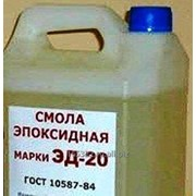 Смола эпоксидная ЭД-20 фото