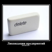 Ликвидация предприятий фото