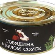 Тушеная говядина в белом соусеГОСТ 15168-70 фото