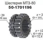 Шестерня 50-1701196 редуктора 1 ступени z=20/20 (МТЗ)