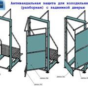 Антивандальная защита для холодильников фото