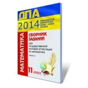 Сборник заданий для государственной итоговой аттестации по математике, 11 кл. 2014, ч. 2. фото