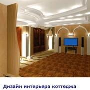 Дизайна интерьера коттеджа. фото