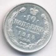 10 копеек 1914 г. СПБ ВС фото