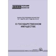 Закон о государственном имуществе Республики Казахстан фото