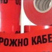 Лента защитно-сигнальная Осторожно кабель фото