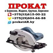 Прокат и аренда циркулярной пилы Борисов, Жодино