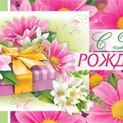 Открытка С Днем Рождения!, 2-16-962 фото
