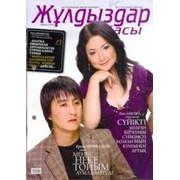 Журнал Жулдыздар Отбасы фото