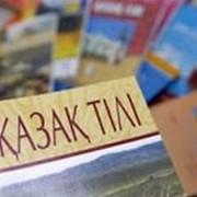 Учебные пособия по казахскому языку фото