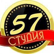 Фотосьемка в Павлодаре от Студии 57 в Павлодаре фото