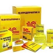 Установка, программирование, сопровождение, консультация, выдача лицензии 1C: Предприятие, 1С:Бухгалтерия. фото