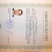 Система менеджмента качества ISO9001 / ИСО9001 фото
