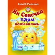 Книжка дитяча - Як сонечко плям позбавилось фото