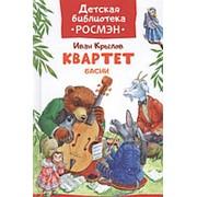 """Квартет, Крылов И. , """"Росмэн"""" арт. 33208 фото"""