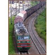Железнодорожные грузоперевозки на территории России и стран СНГ фото