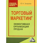Маркетинг и организация продаж фото