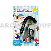 Карабин для детских колясок TM Flipper фото