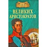 100 великих аристократов фото