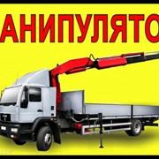 Услуги манипулятора от 5т / 10т / 15т фото