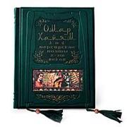 Омар Хайям и персидские поэты X-XVI веков фото
