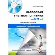 Налоговая учетная политика на 2016 +CD. Практическое пособие фото