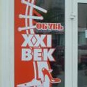 Оформление витрин и автотранспорта,Днепропетровск,Цена фото