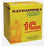 1С: Предприятие 8. Комплект на 5 пользователей Бухгалтерии для Казахстана фото