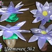 Шапочка Цветочек, Лотос, Лилия, Ромашка фото