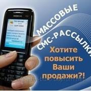 Организация СМС рассылки в Украине фото