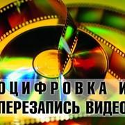 Оцифровка видео фото