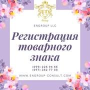 Регистрация товарного знака Харьков и область фото
