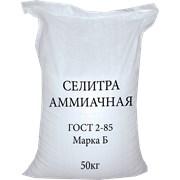 Селитра аммиачная(нитрат аммония) фото