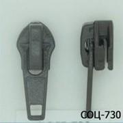 Бегунок обувной №7 для спиральной молнии, Код: СОЦ-730 фото
