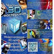 3D моделирование фото