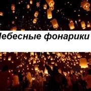 Небесные фонарики опт,небесные фонарики киев фото