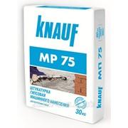 Штукатурка Knauf MP 75 30 кг, арт. 12.06.0014 фото
