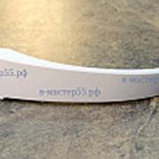 Ручка для холодильника Stinol нижняя фото