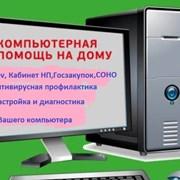Диагностика Вашего компьютера фото