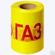 ЛСГ – лента сигнальная «Газ» с логотипом «Опасно ГАЗ» фото